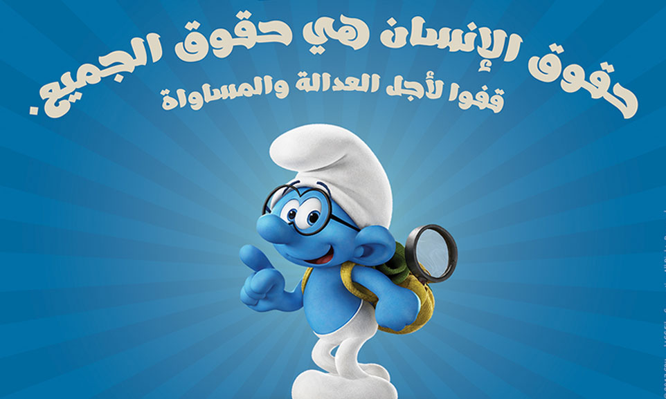 Smurfs stand up for human rights
